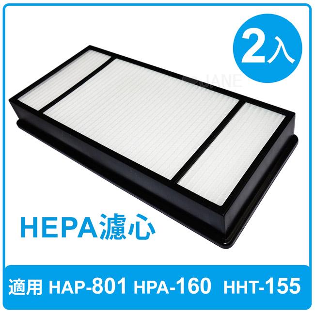 HEPA濾心2入【適用HAP-801APTW/HPA-160TWD1/HHT-155APTW 空氣清淨機】
