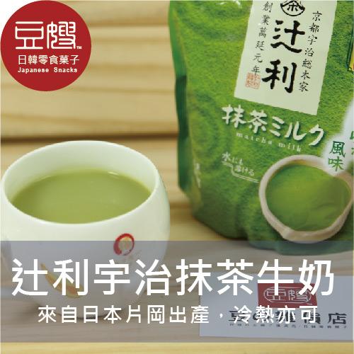 【豆嫂】日本沖泡 片岡?利袋牛奶抹茶粉