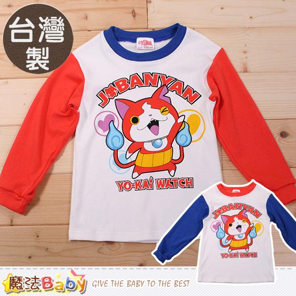 兒童長袖T恤 台灣製妖怪手錶正版純棉上衣 魔法Baby~k44300