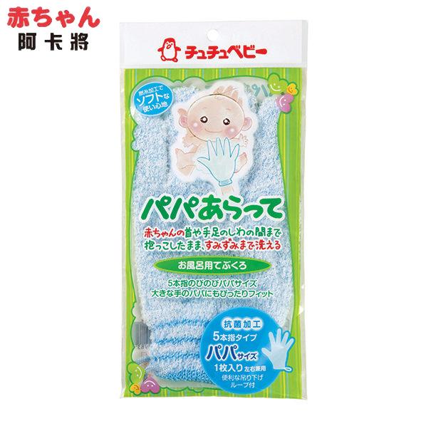 chuchu 啾啾 爸爸用(大手)嬰兒沐浴手套