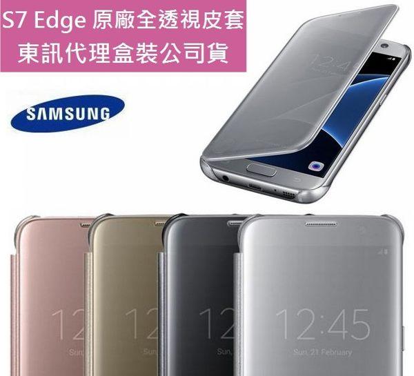 【金色、黑色、粉色】三星原廠 S7 Edge【全透視感應皮套】鏡面Clear View Cover【東訊、遠傳盒裝公司貨】