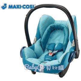 *babygo*Maxi-cosi Cabriofix 新生兒提籃汽車安全座椅(頂級款)【天藍】