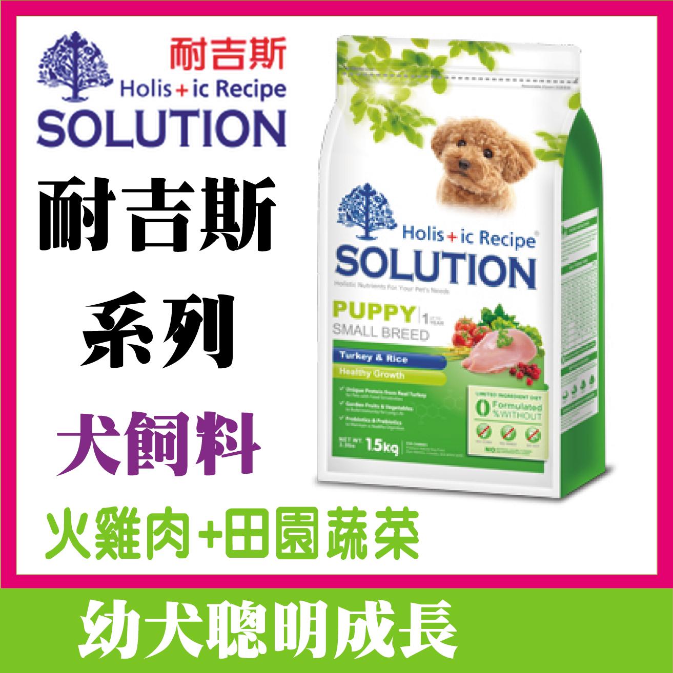 【耐吉斯SOLUTION】幼犬聰明成長配方(火雞肉+田園蔬果)狗飼料-1.5kg