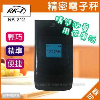 可傑  RK-1  RK-212  超精準迷你電子秤  迷你輕巧 可切換單位 液晶螢幕顯示 搶眼手機造型!