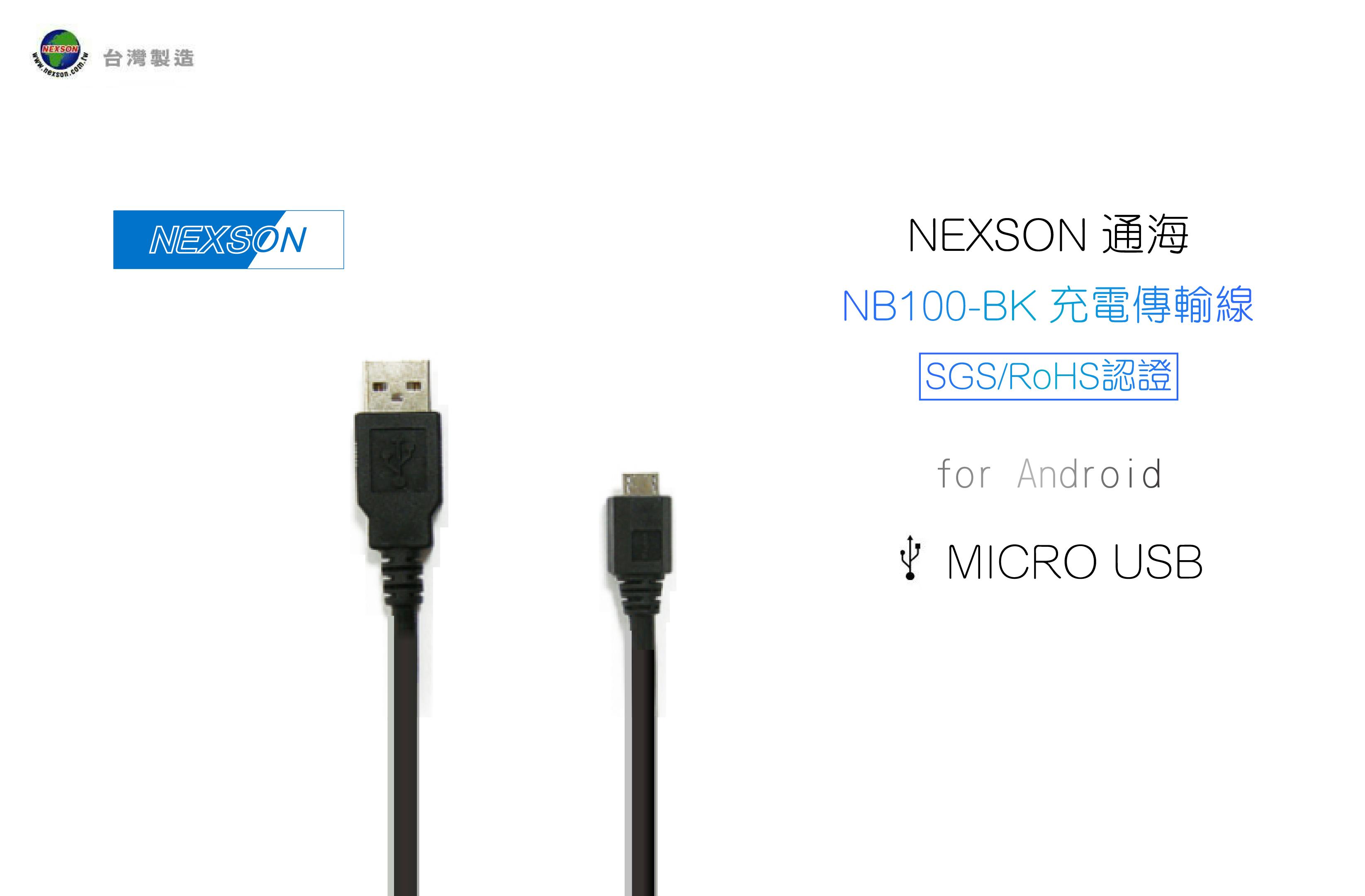 NEXSON通海MICRO USB NB100 手機傳輸電源充電線 HTC SONY SAMSUNG LG