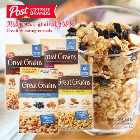 美國 Post great-grains 脆麥果 燕麥 麥片 玉米片 穀物麥片 穀物 早餐【N101767】
