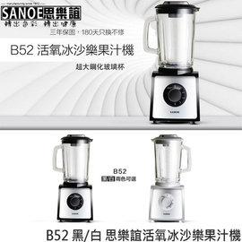 【集雅社】思樂誼 SANOE B52 黑/白 活氧冰沙樂果汁機 生機健康 3年保固 免運 分期0利率