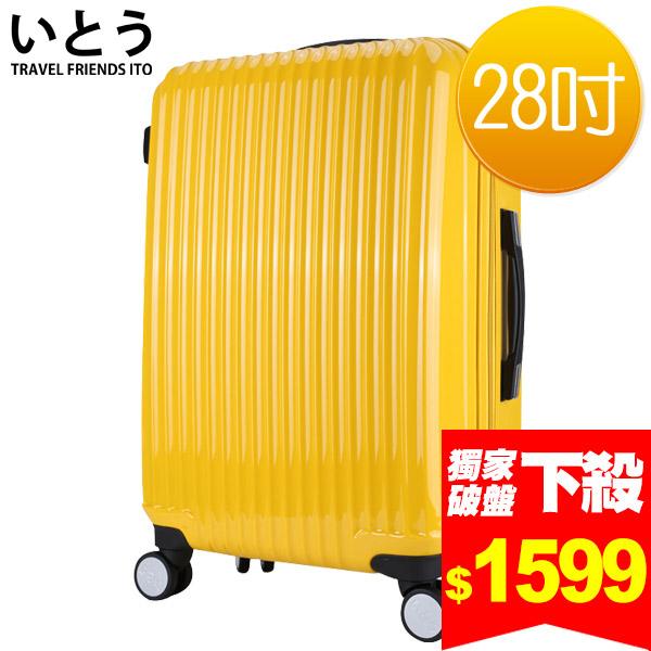 E&J【EQ5001-03】正品ITO 日本伊藤潮牌 28吋 PC+ABS鏡面拉鍊硬殼行李箱 1312系列-檸檬黃