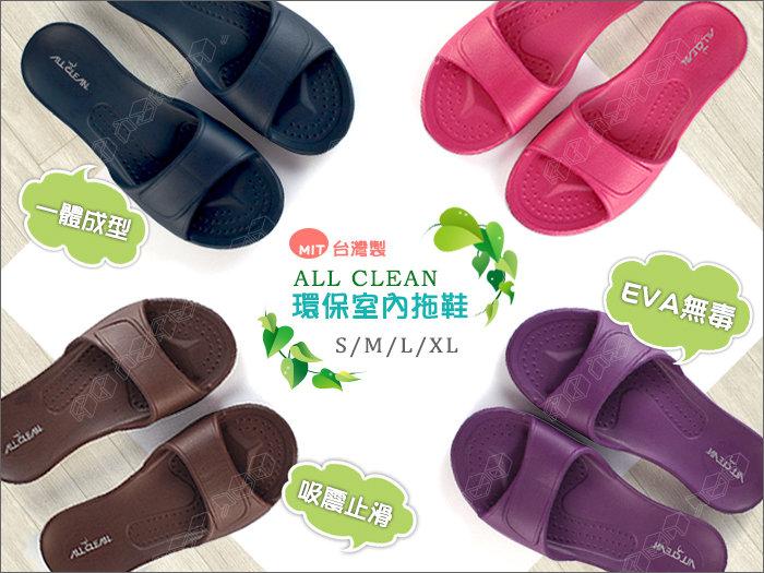 快樂屋? 《選色/現貨》台灣製 ALL CLEAN / TWO BOSS 環保室內拖鞋.輕量.止滑.吸震.人體工學.EVA材質
