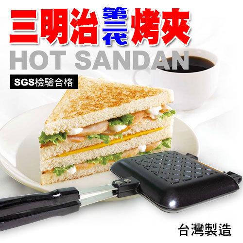 碳烤三明治夾 / 烤盤 / 煎盤 / 烤土司架 K014