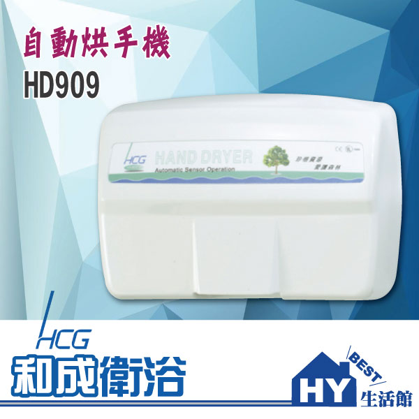 HCG 和成 自動化系列 HD909(H) 自動烘手機 -《HY生活館》水電材料專賣店
