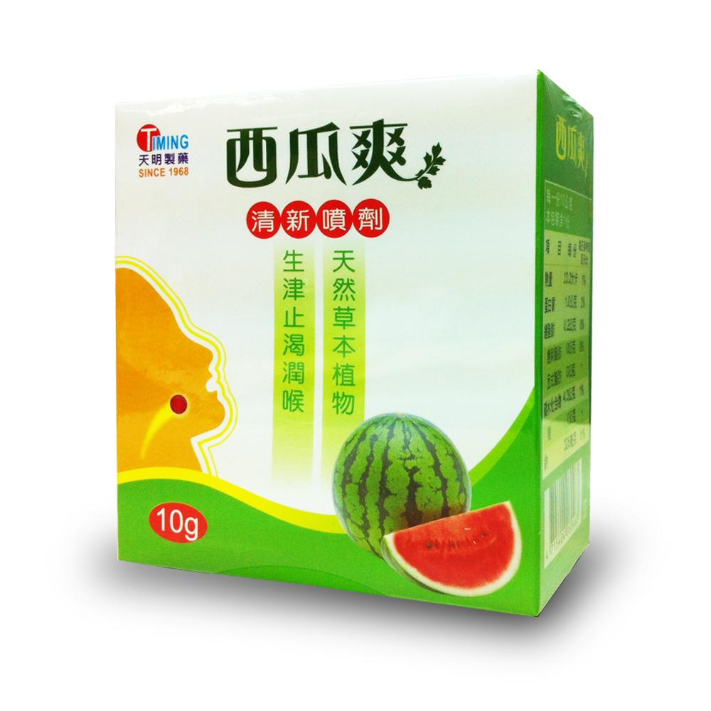 天明製藥 - 西瓜爽 清新噴劑 (10g) 素食可用