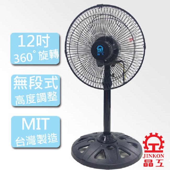 【晶工】12吋360度旋轉風扇(S1236)