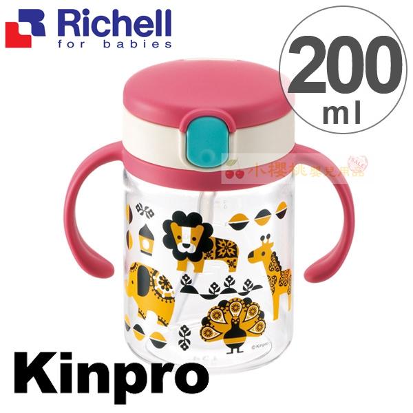 利其爾Richell--Kinpro馬戲團 動物園200ml吸管水杯