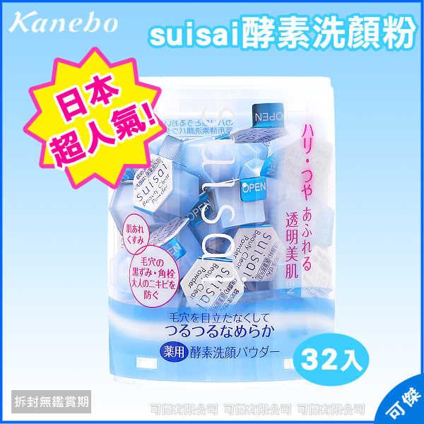 Kanebo 佳麗寶 suisai 酵素洗顏粉 洗臉粉 0.4g x 32顆入