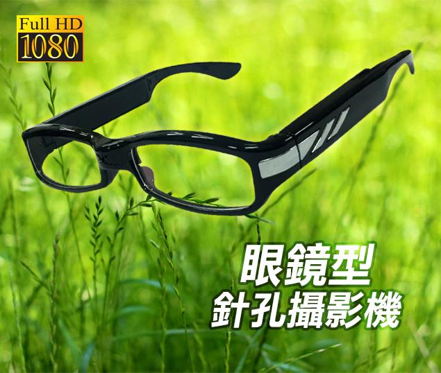 雲灃防衛科技 台製晶片HD 720P高解析眼鏡針孔攝影機 送8G記憶卡 HOT!熱銷冠軍