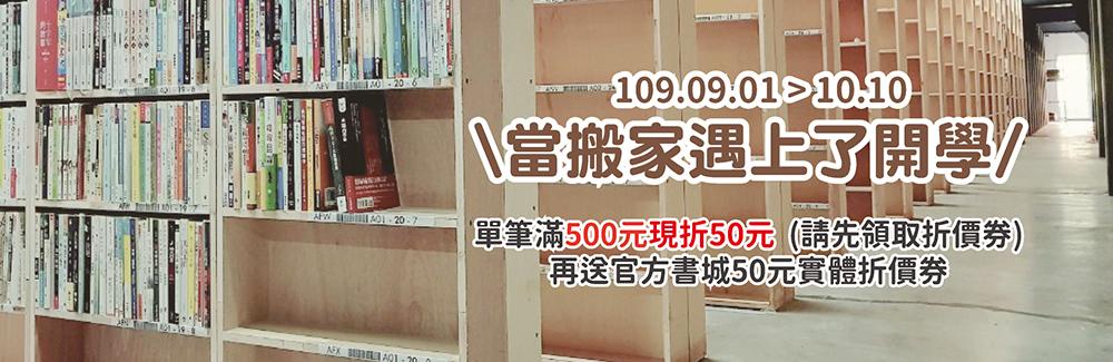 SPBOOK,書寶,購書,買二手書,買書,2手書,折扣,二手書店,優惠,網路書店