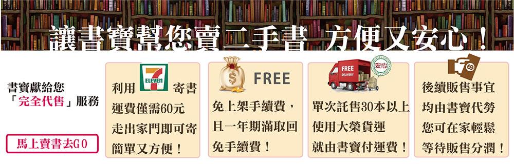 書籍代售,寄賣書,免運,賣書