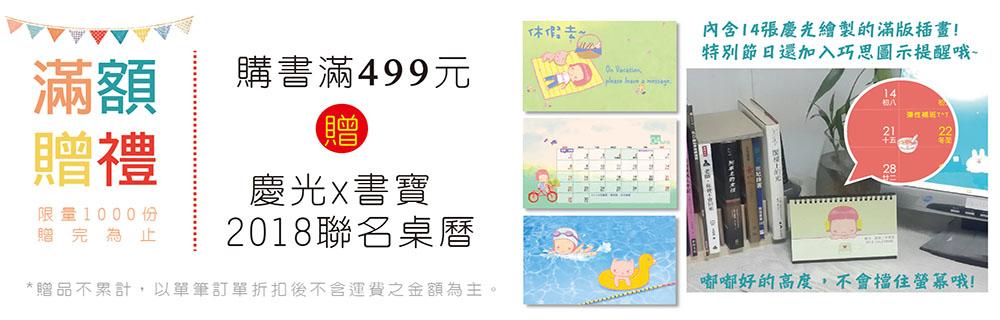 慶光,書寶,2手書,插畫,桌曆