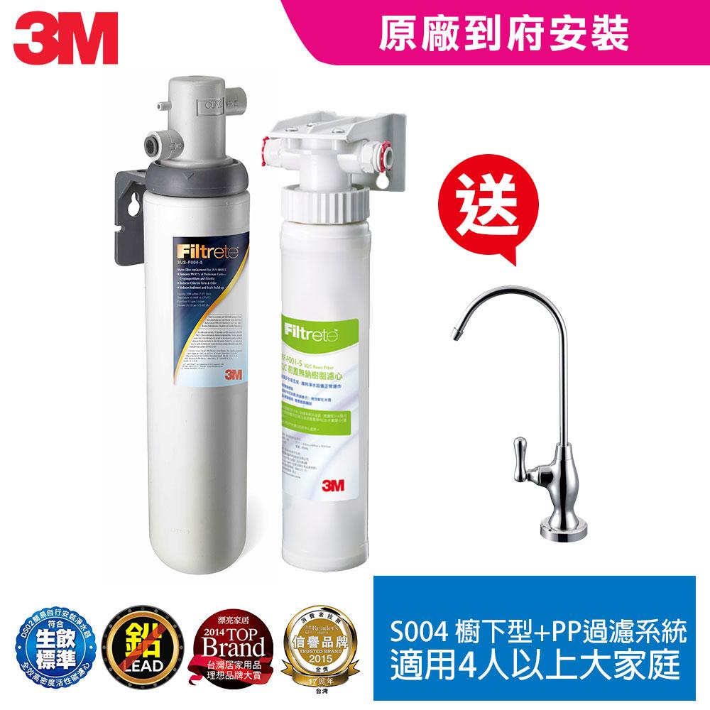 【3M】S004廚下型可生飲淨水器+前置PP過濾系統超值組(S004+PP+原廠鵝頸頭+基本安裝)