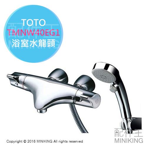 【配件王】日本代購 TOTO TMNW40EG1 入牆式 浴室用龍頭 淋浴水龍頭 沐浴龍頭 水龍頭 花灑