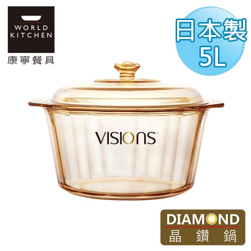 【美國康寧 Visions】Diamond 5.0L晶鑽鍋