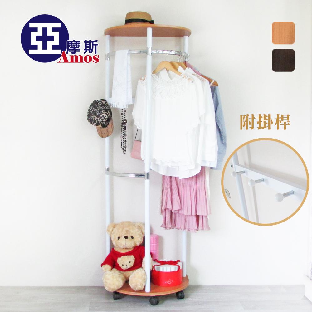 (升級款)時尚美學半圓木板吊衣架 附5支掛桿 衣櫥衣帽架收納架 零甲醛MDF板 台灣製 Amos 【HBA002】