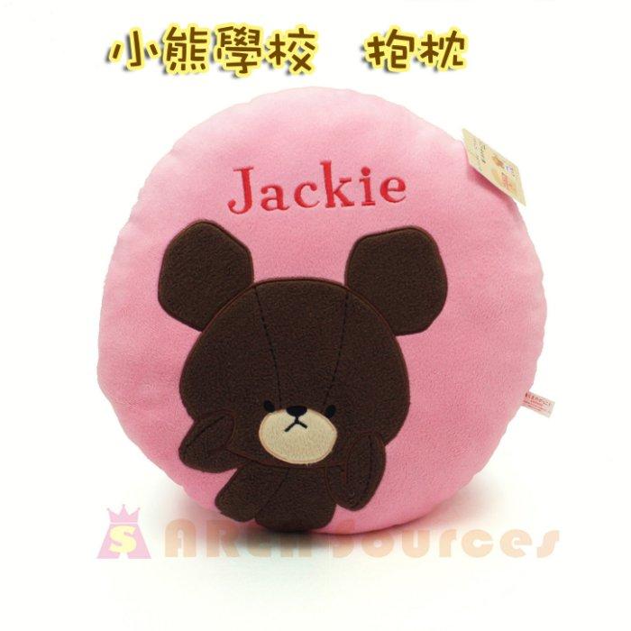 【禾宜精品】小熊學校 傑琪 圓型 靠枕 抱枕 靠墊 (嫩粉) 32*32 cm 生活百貨 B102026-B