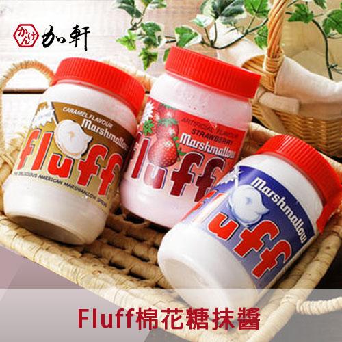 《加軒》美國Fluff棉花糖抹醬 吐司醬 香草/草苺/焦糖