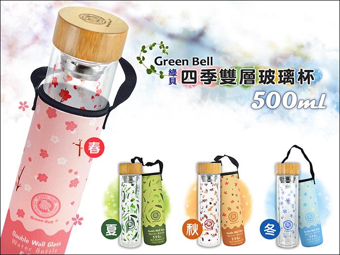 快樂屋? 綠貝 Green Bell 四季雙層玻璃杯 500ml 304不鏽鋼內蓋 附隔溫提袋(水壺 泡茶杯 咖啡杯)