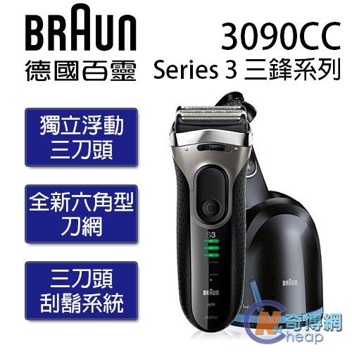 德國百靈 BRAUN 3090cc 新 Series 3 三鋒系列 電動刮鬍刀 乾濕兩用【原廠公司貨】