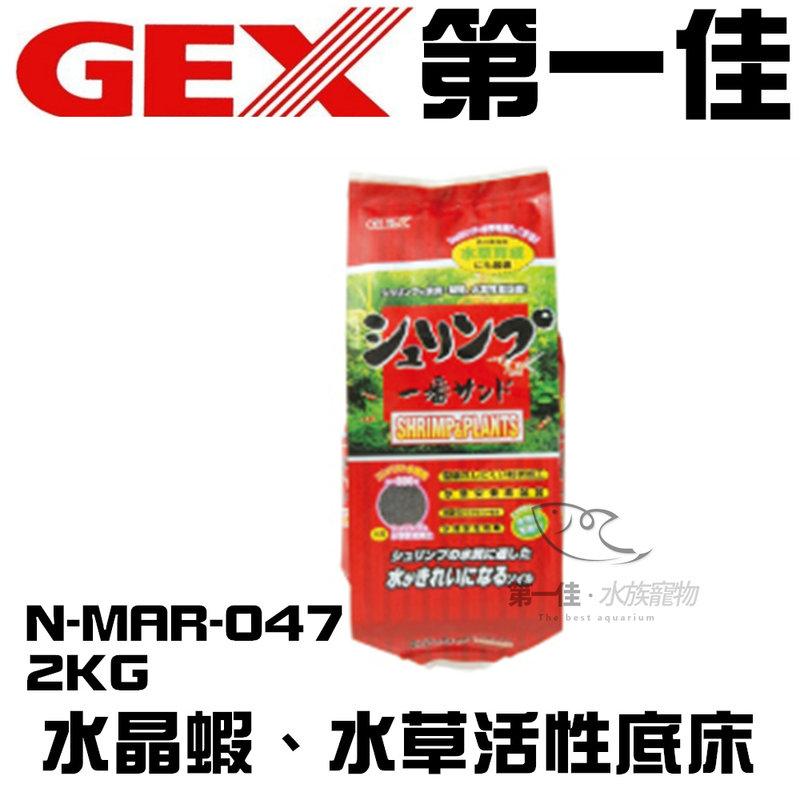 [第一佳 水族寵物]日本五味GEX【水晶蝦、水草活性底床2kg N-MAR-047 】水晶蝦專用黑土(細) 免運