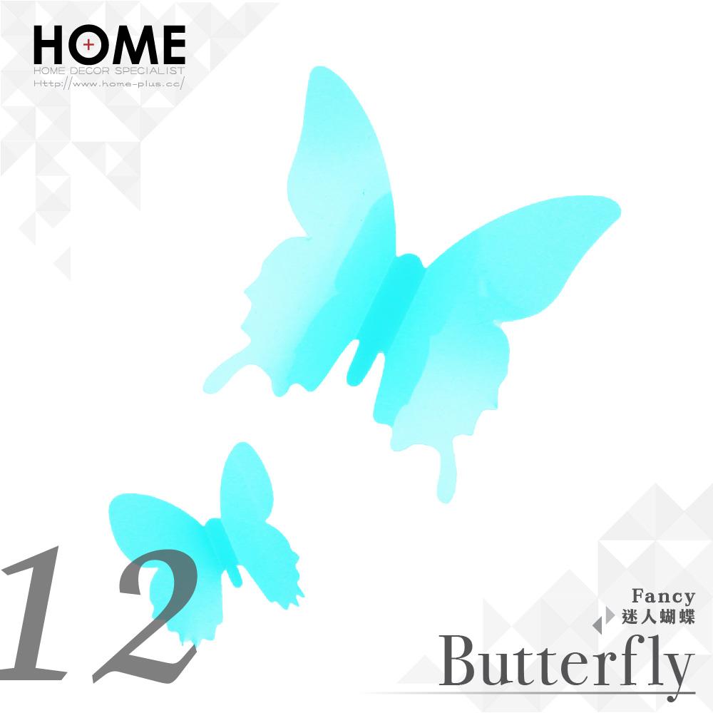 HOME+ 3D立體蝴蝶 Tiffany藍 12入 室內設計 裝置藝術 婚禮 展覽 布置 創意 小物 雜貨 家居 裝潢 飾品 裝飾 Butterfly