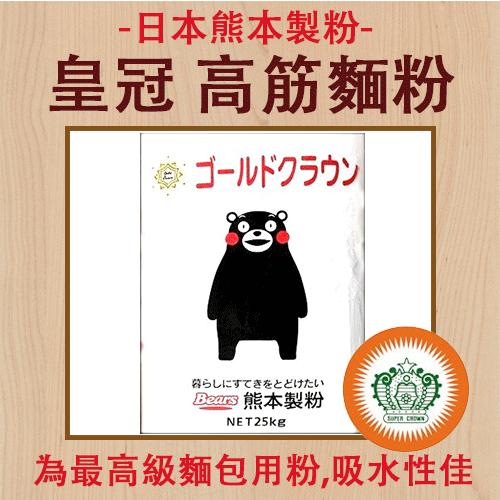 日本熊本製粉皇冠高筋麵粉 (每包約1800g) 【有山羊烘焙材料】