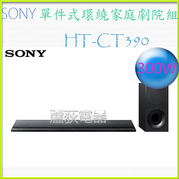 來電優惠價【SONY~蘆荻電器】全新300W【SONY 單件式環繞音響】HT-CT390另售HT-CT790.HT-NT5.HT-ST9