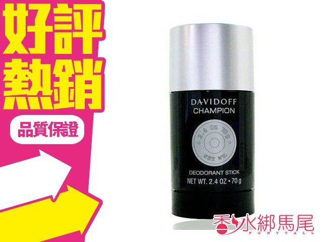Davidoff Champion Deodorant Stick 王者風範 體香膏 75ML?香水綁馬尾?