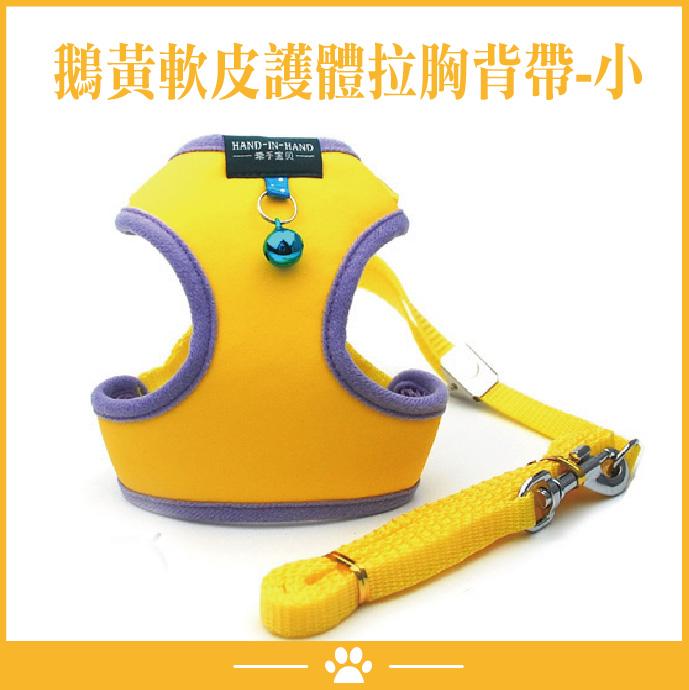 鵝黃軟皮護體拉胸背帶-小