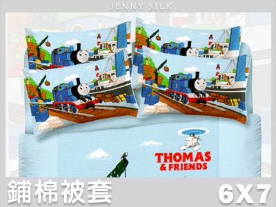 【名流寢飾家居館】湯瑪士火車.港口.雙人鋪棉被套.全程臺灣製造