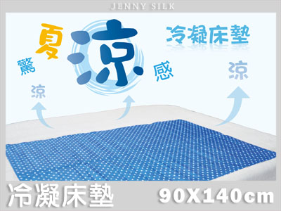 【名流寢飾家居館】驚夏瞬涼冷凝床墊.90X140公分.單人適用.日韓熱銷