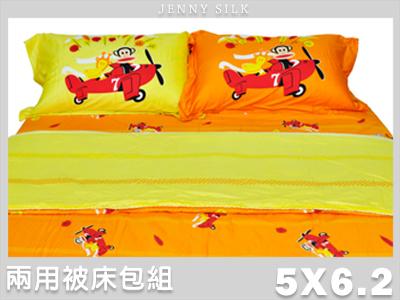 【名流寢飾家居館】Paul Frank大嘴猴.環遊世界.標準雙人床包組兩用鋪棉被套全套