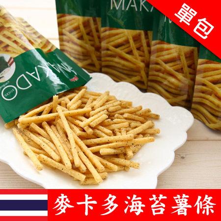 泰國MAKADO麥卡多 海苔薯條(單包)泰國7-11必買 人氣團購美食 泰式薯條餅乾 進口零食 全素【N200299】