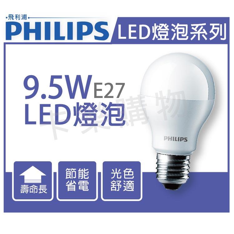 PHILIPS飛利浦 LED 9.5W 6500K 白光 110V E27 球泡燈  PH520205