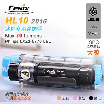 【大山野營】中和 FENIX HL10 迷你多用途頭燈 LED登山頭燈 防水頭燈 手電筒 IPX-8