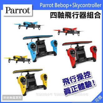 可傑  Parrot Bebop + Skycontroller 四軸 飛行器 遙控版 空拍機 公司貨 多色選擇