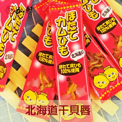 《加軒》日本北海道KS干貝唇(單包)