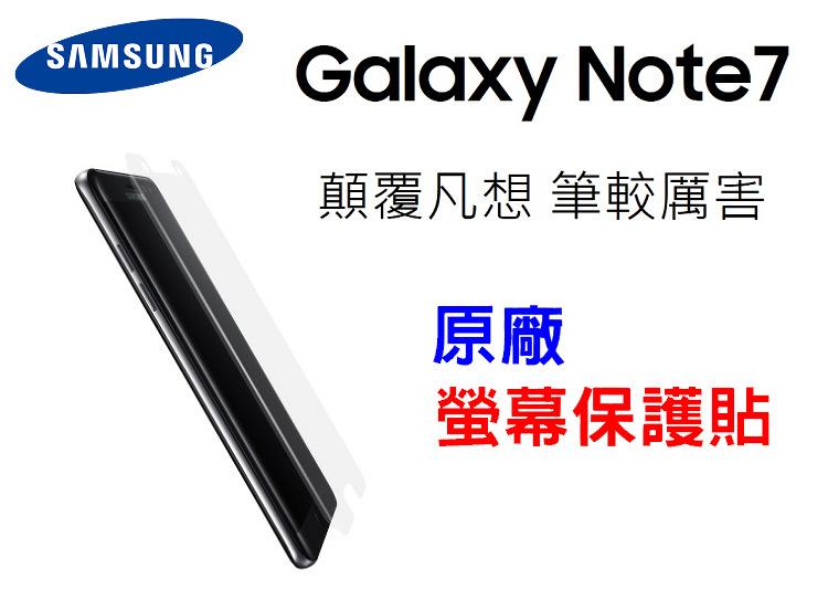 東訊公司貨 Note7 原廠螢幕保護貼 Samsung 三星 N930 手機螢幕保護貼 保貼