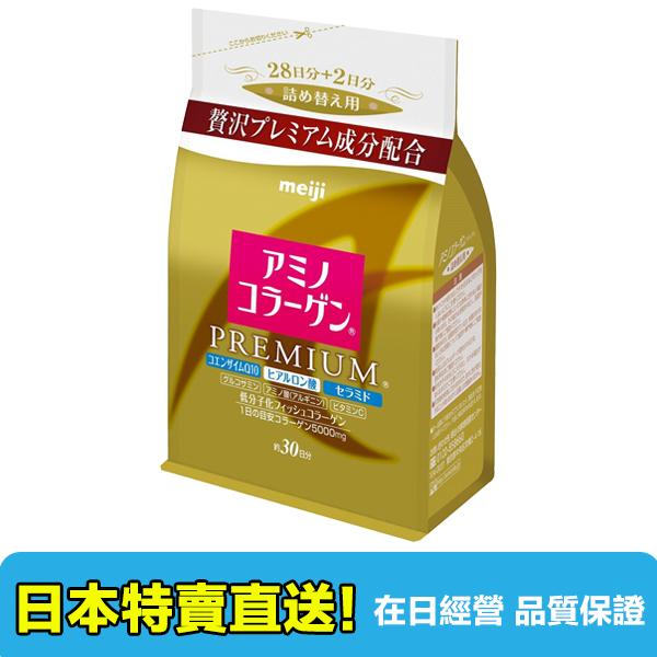 【海洋傳奇】日本 Meiji Amino 明治 膠原蛋白粉補充包袋裝214g 白金尊爵版 添加Q10及玻尿酸【訂單滿3000元免運】