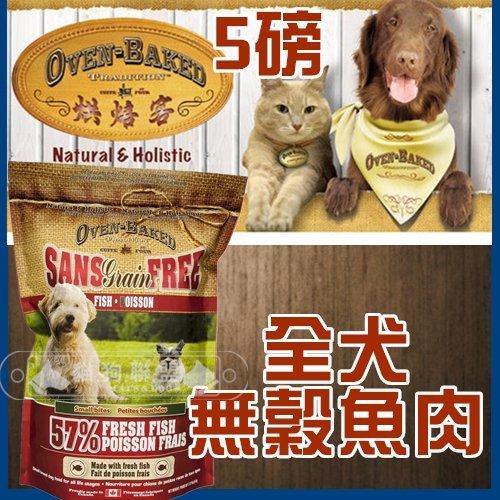+貓狗樂園+ 加拿大Oven-Baked烘焙客【全犬。無穀深海魚。大顆粒配方。5磅 】980元