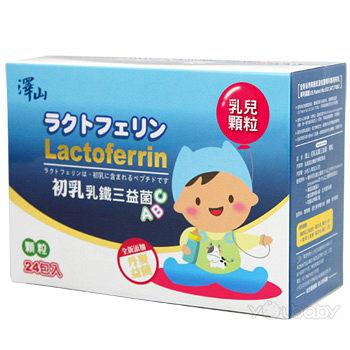 澤山 初乳乳鐵三益菌(顆粒) 24包入【德芳保健藥妝】