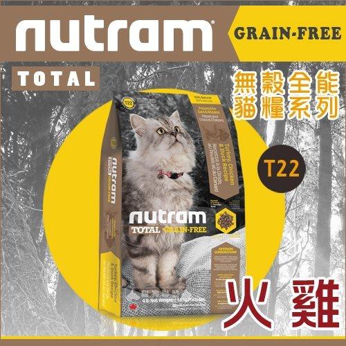 +貓狗樂園+ 紐頓nutram【無穀貓糧。T22火雞。6.8kg】2099元